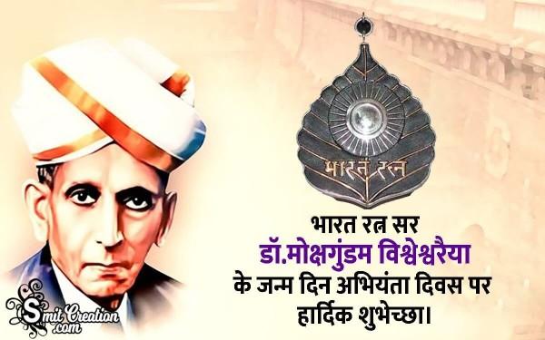 Vishveshvarya Jayanti Engineers Day Ki Hardik Shubhechcha