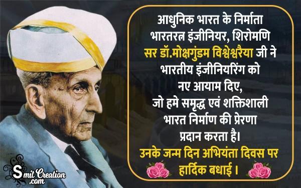 Vishveshvarya Jayanti Engineers Day Ki Hardik Badhai