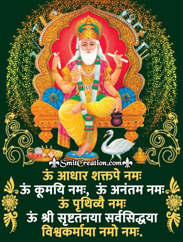 Vishwakarma Jayanti Vishwakarma Mantra