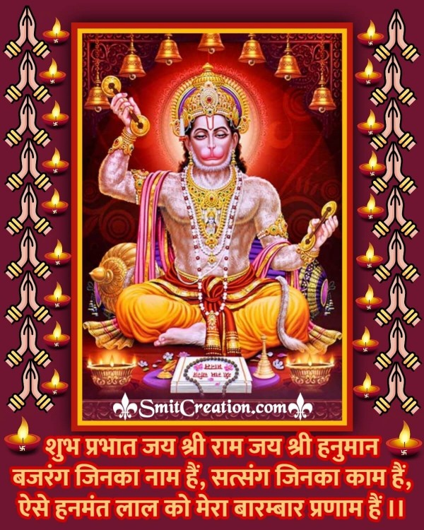 Shubh Prabhat Hanuman Images And Quotes
