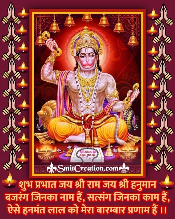 Shubh Prabhat Bajarang Bali Hanuman