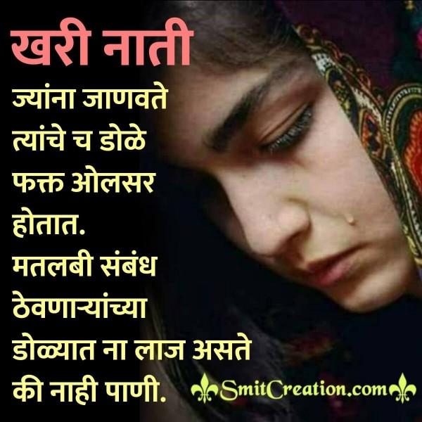 Khari Nati