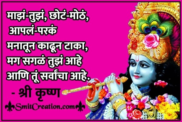 Lord Shree Krishna Quotes in Marathi