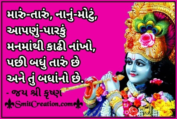 Lord Shree Krishna Quotes in Gujarati