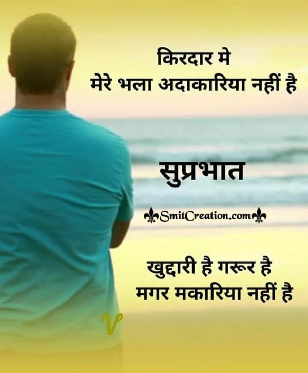Suprabhat Khuddari Status