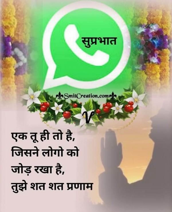 Suprabhat Whatsapp Status
