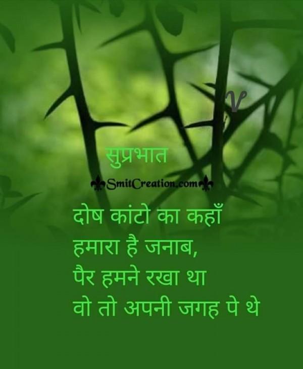 Suprabhat Cute Status