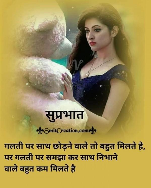 Suprabhat Sath Nibhana Status