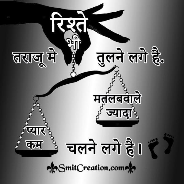 Rishtey Bhi Taraju Me Tolane Lage Hai