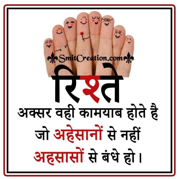 Rishtey Aksar Wohi Kamyab Hote Hai