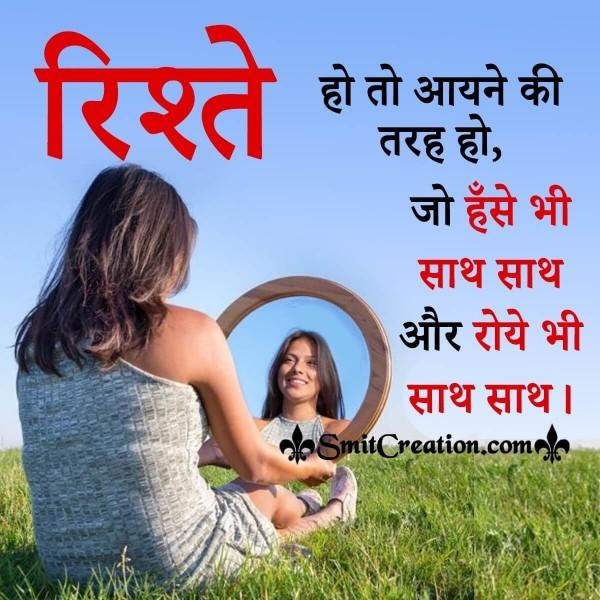 Rishtey Ho To Aayine Ki Tarah Ho