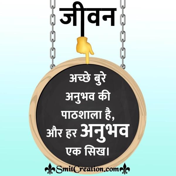 Jivan Acche Bure Anubhav Ki Pathshala Hai