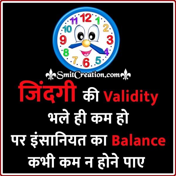 Zindagi Ki Validity Bhale Hi Kam Ho