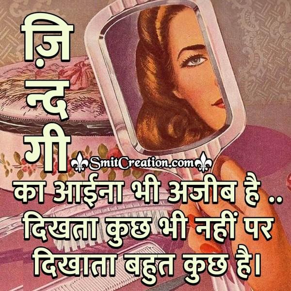 Zindagi Ka Aaina Bhi Ajeeb Hai