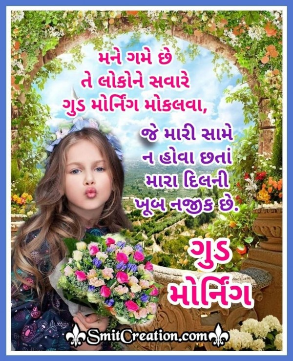 Sending Good Morning Gujarati Wish