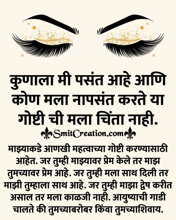 Pasand Na Pasand Marathi Suvichar