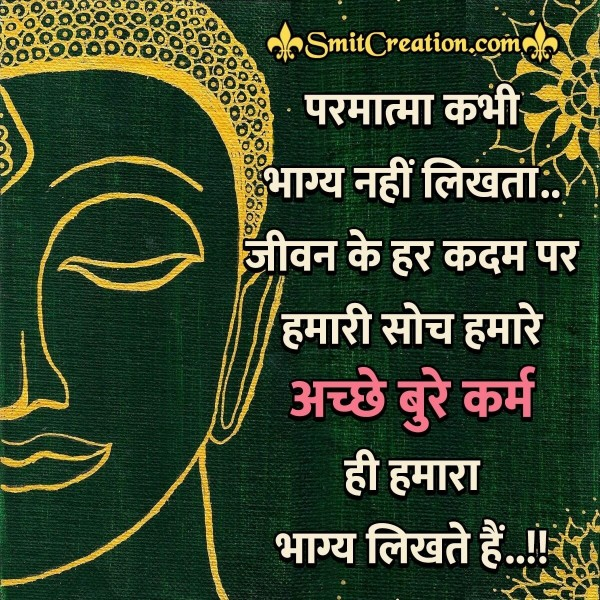 Hamare Achhe Bure Karm Hamara Bhagya Likhte Hain