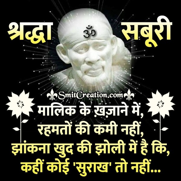 Shraddha Saburi Saibaba Pic For Whatsapp