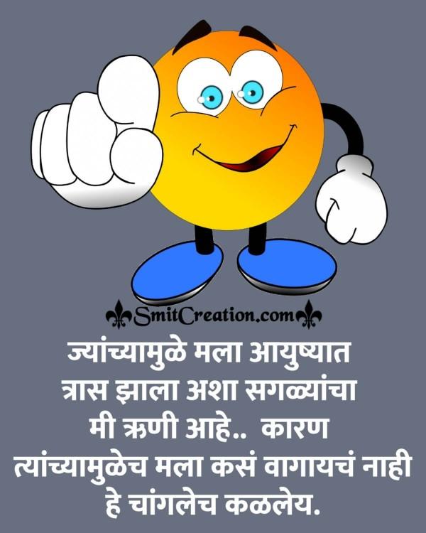 Jyanchya Mule Mala Aayushyat Tras Zala