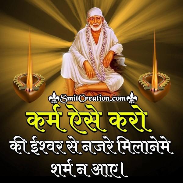 Sai Baba Karm Hindi Quote