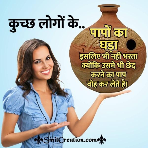 Papo Ka Ghada Hindi Suvichar For Whatsapp