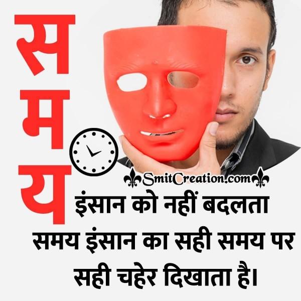 Samay Insaan Ko Nahi Badalta