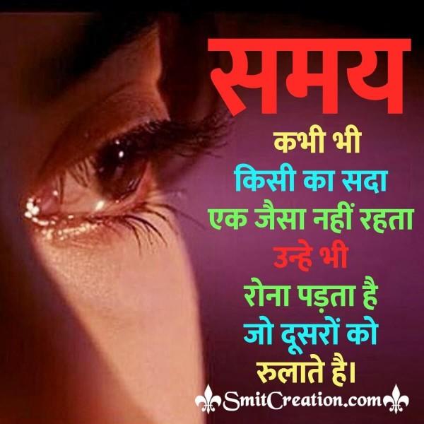 Samay Kisikabhi Ek Jaisa Nahi Raheta