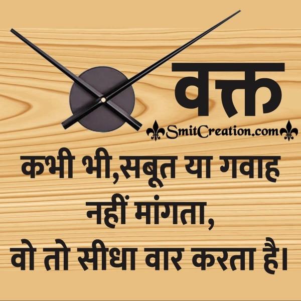 Vakt Kabhi Gavah Ya Saboot Nahi Mangta
