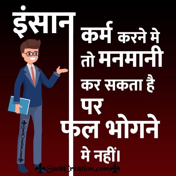 Karm Karne Me Manmani, Fal Bhogne Me Nahi
