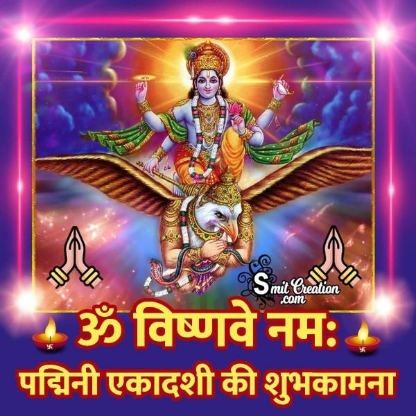 Padmini Ekadashi Shubhkamna Om Vishnave Namah