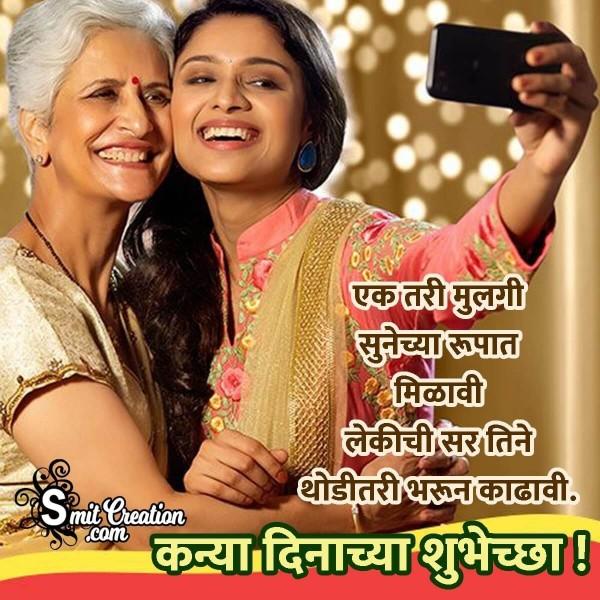 Kanya Din Marathi Shubhechha
