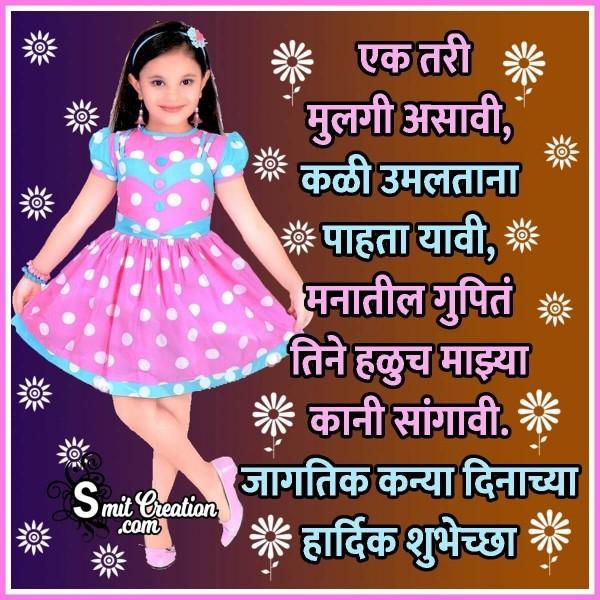 Daughters Day Marathi Quotes, Messages Images ( कन्या दिवस मराठी शुभेच्छा संदेश इमेजेस )