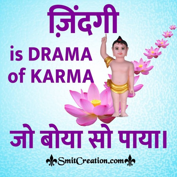 Zindagi Is Dharma Of Karma Hindi Suvichar