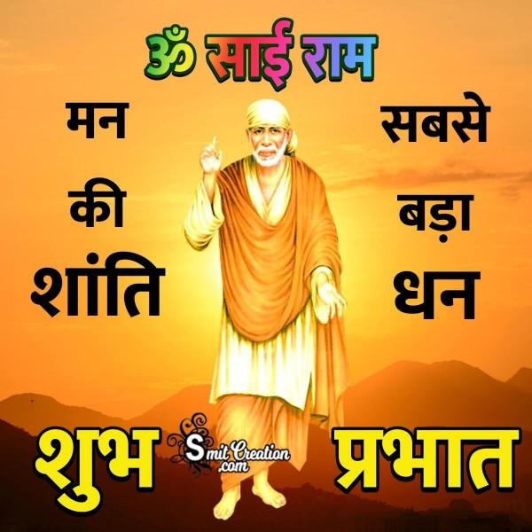 Shubh Prabhat Man Ki Shanti Sabse Bada Dhan