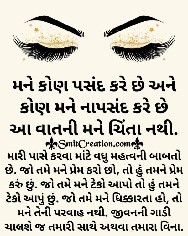 Pasand Na Pasand Gujarati Suvichar
