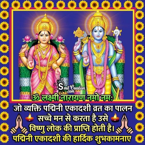 Padmini Ekadashi Hardik Shubhkamnaye Image