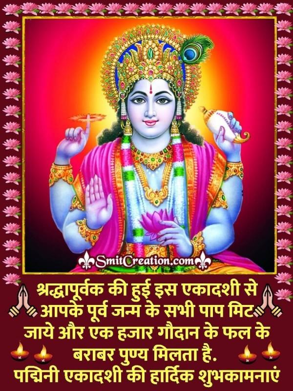 Padmini Ekadashi Hardik shubhkamnaye