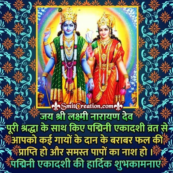 Padmini Ekadashi Hardik Shubhkamna Image
