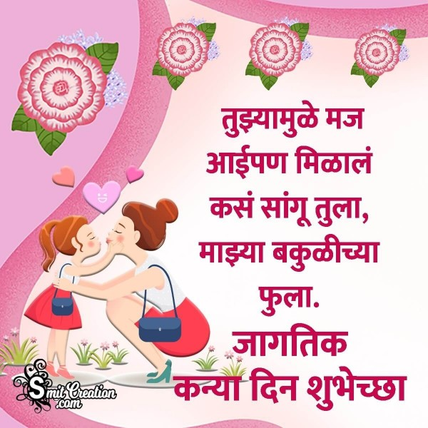 Daughters Day Marathi Wish To Daughter From Mother