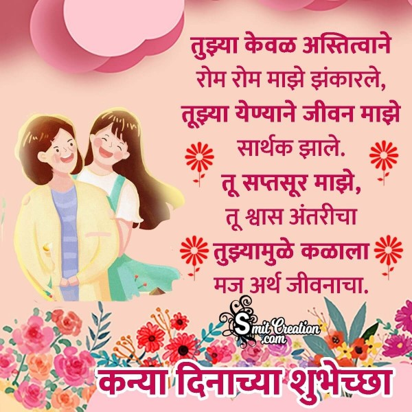 Kanya Din Shubhechha To Daughter From Mother