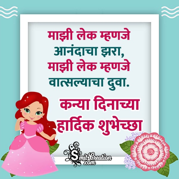 Daughters Day Marathi Quote Image