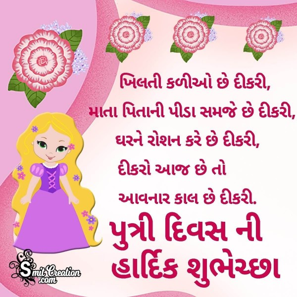 Daughters Day Gujarati Wishes Images