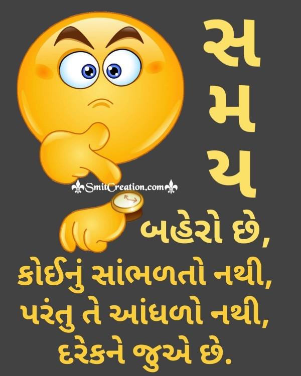 Samay Bahero Chhe Koinu Sambhalto Nathi