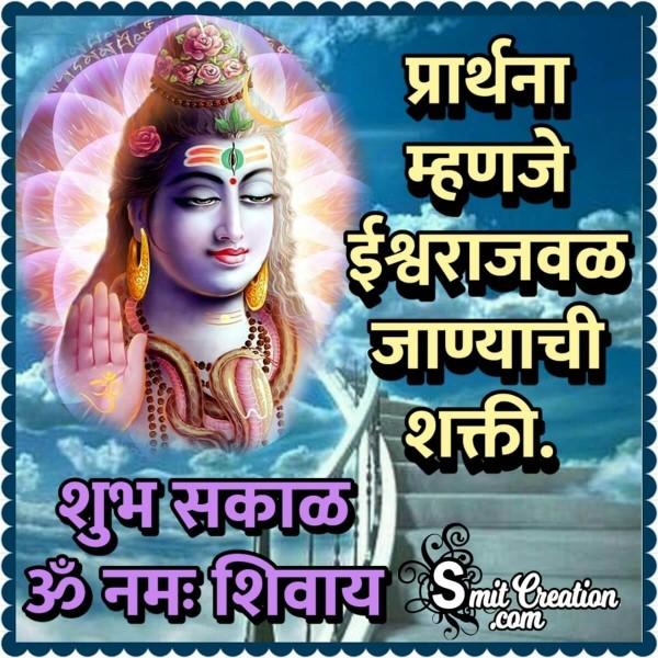 Shubh Sakal Om Namah Shivay Quote