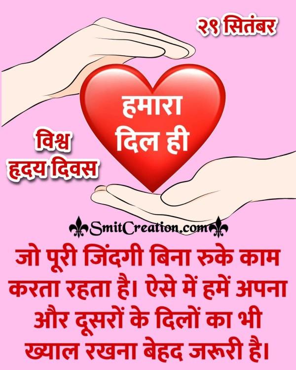 Vishv Hriday Diwas Hindi Suvichar