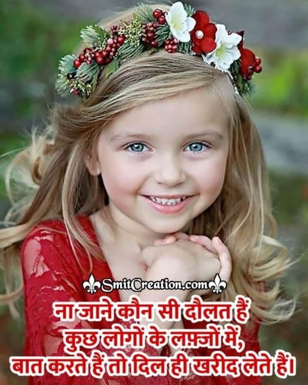 Na Jaane Kaunsi Daulat Hai Kuchh Logo Ke Lafzo Me