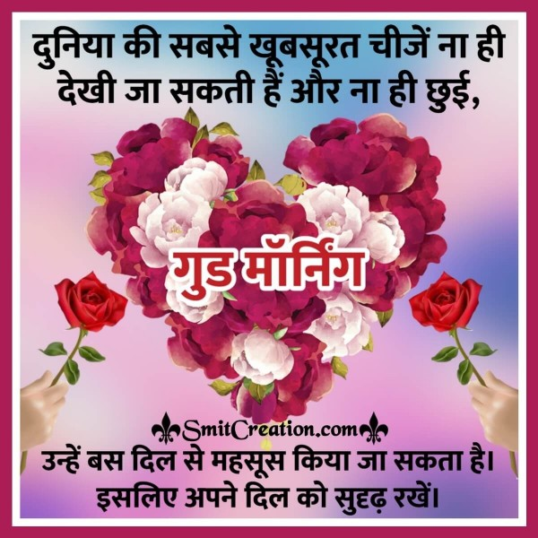 Good Morning Dil Hindi Suvichar