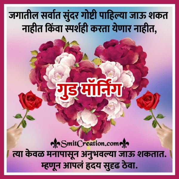 Good Morning Hriday Marathi Suvichar