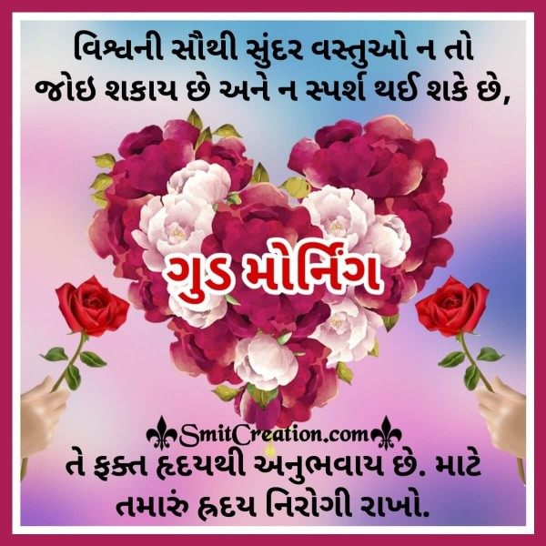 Good Morning Hriday Gujarati Suvichar