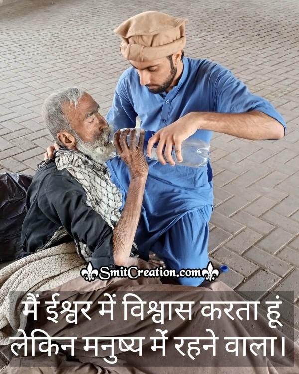 Me Ishwar Me Vishvas Karta Hu